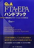 Q&A FTA・EPAハンドブック―関税節約スキームとしての活用法