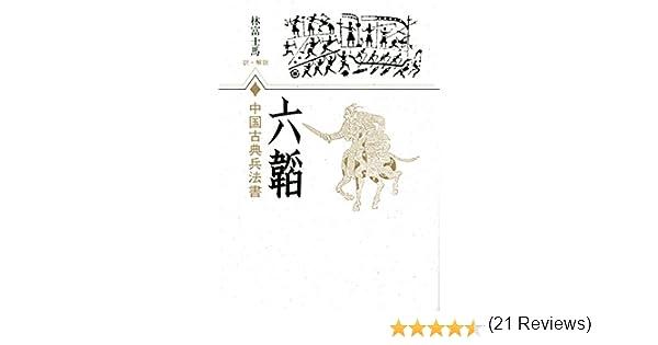 六韜 (中国古典兵法書) | 富士馬, 林 |本 | 通販 | Amazon