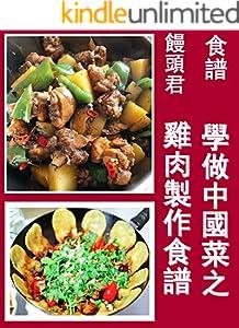 學做中國菜之雞肉製作食譜: 大盤雞,黃燜雞,地鍋雞,烤雞 (Traditional Chinese Edition)