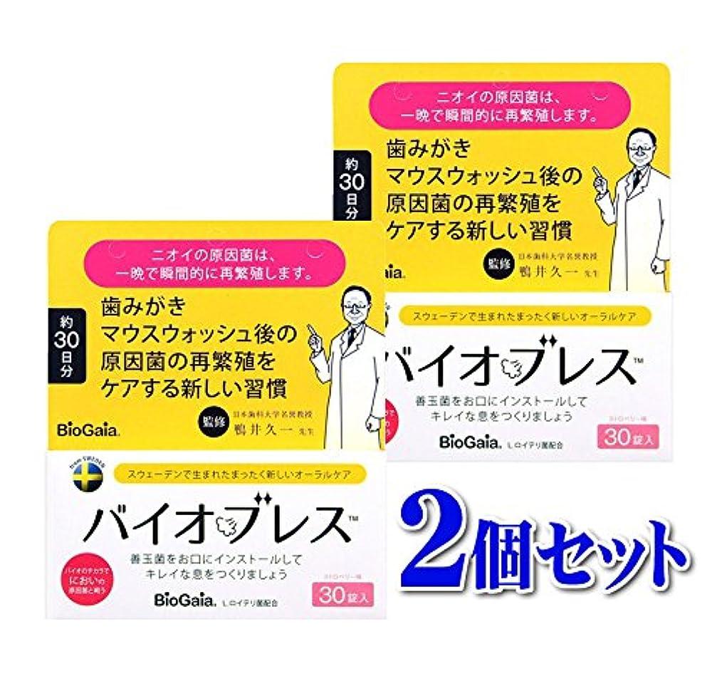 邪悪なバス呼吸するバイオブレス ストロベリー味 30錠入×2個セット 4571234350903*2