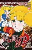 傀儡師リン 13 (ボニータコミックス)