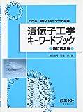 遺伝子工学キーワードブック―わかる、新しいキーワード辞典