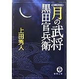 月の武将 黒田官兵衛 (徳間文庫)
