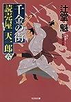 千金の街: 読売屋天一郎(六) (光文社時代小説文庫)