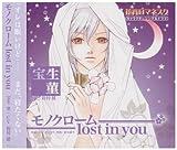 花宵ロマネスク キャラクターCD 宝生菫「モノクローム lost in you」