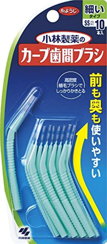 困惑した急いでシャンパン小林製薬のカーブ歯間ブラシ 極細タイプ SS 10本(糸ようじブランド)