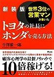 新装版 世界3位の営業マンが書いたトヨタの社長にホンダを売る方法