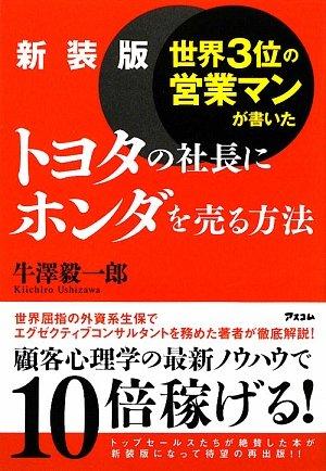新装版 世界3位の営業マンが書いたトヨタの社長にホンダを売る方法の詳細を見る