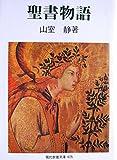 聖書物語 (1968年) (現代教養文庫)