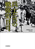 兵士たちの戦後史: 戦後日本社会を支えた人びと