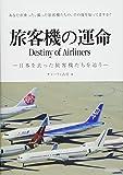 旅客機の運命 (日本を去った旅客機たちを追う)