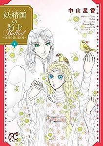 妖精国の騎士Ballad ~金緑の谷に眠る竜~ 4巻 表紙画像