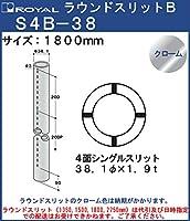 ラウンドスリット 38φ 四面シングルスリット 【ロイヤル】 S4B38180CR サイズ:38φ×1800mm クローム