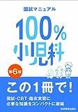 小児科(国試マニュアル100%)