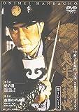 鬼平犯科帳 第1シリーズ《第3・4話》 [DVD]