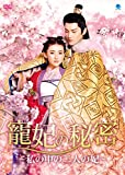 寵妃の秘密 〜私の中の二人の妃〜[BWD-3166][DVD]