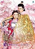 寵妃の秘密 ~私の中の二人の妃~[DVD]
