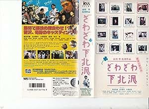 ざわざわ下北沢 [VHS]