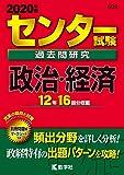 センター試験過去問研究 政治・経済 (2020年版センター赤本シリーズ)