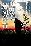世界で最初の音 (角川書店単行本)