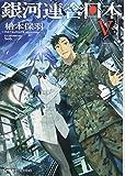 銀河連合日本 5 (星海社FICTIONS)