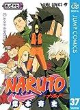 NARUTO―ナルト― モノクロ版 37 (ジャンプコミックスDIGITAL)