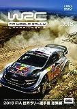 2018 FIA 世界ラリー選手権 総集編 DVD版[RA-118][DVD]