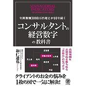 年間報酬3000万円超えが10年続く コンサルタントの経営数字の教科書