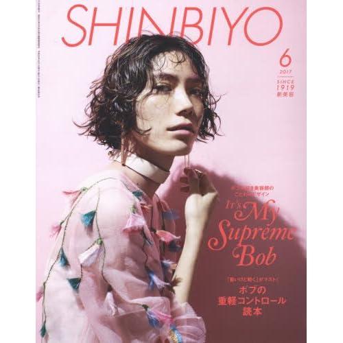 SHINBIYO(新美容) 2017年 06 月号 [雑誌]