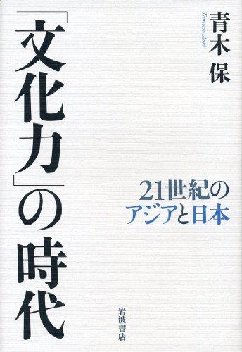 「文化力」の時代――21世紀のアジアと日本の詳細を見る