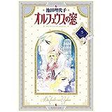 オルフェウスの窓 5 (集英社文庫(コミック版))