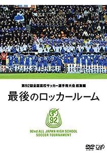 第92回 全国高校サッカー選手権大会 総集編 最後のロッカールーム [DVD]