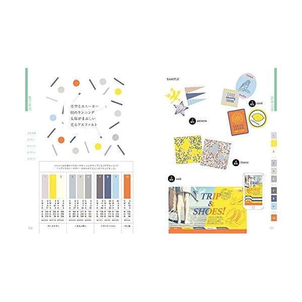かわいい色の本 デザインと言葉の配色ブックの紹介画像13