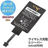 【WY】【日本 国内版Androidスマートフォン対応】Qi (チー)ワイヤレス充電アダプタ microUSB端子使用 極薄で背面に挟むだけでワイヤレス充電可能に! GALAXY S4/S3、GALAXY NOTE3/2/1に最適!