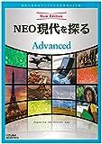New Edition NEO現代を探る Advanced