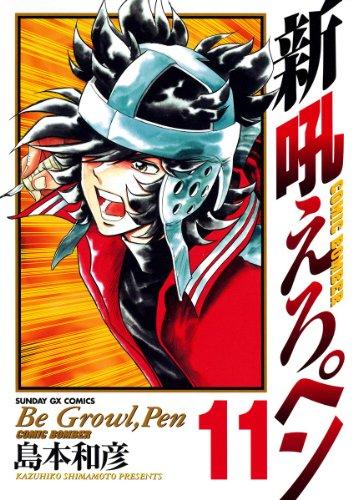 新吼えろペン 第01-11巻 [Shin Hoero Pen vol 01-11]
