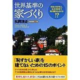 世界基準の家づくり ―日本の住宅は、なぜ26年で取り壊されるのか!?
