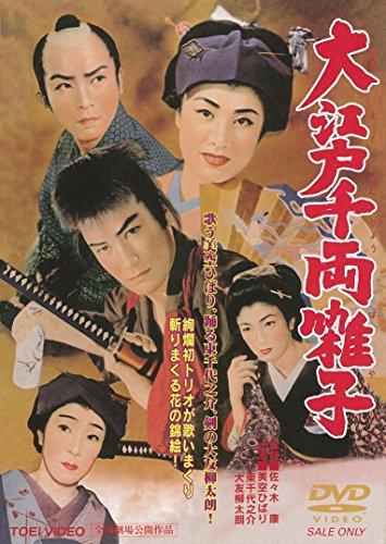 大江戸千両囃子 [DVD]