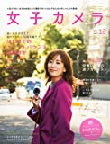 女子カメラ 2011年 12月号 [雑誌] 画像