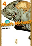 新装版 What's Michael?(4) (講談社漫画文庫)