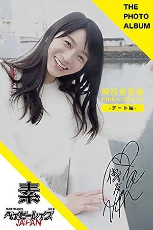 ベイビーレイズJAPAN 素 ~傳谷英里香 デート編~