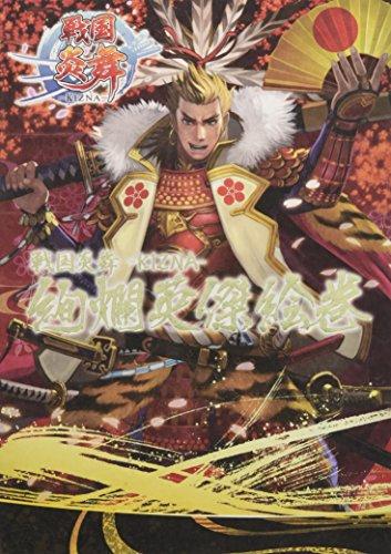 戦国炎舞 -KIZNA- 絢爛英傑絵巻 (ホビージャパンMOOK 762)の詳細を見る