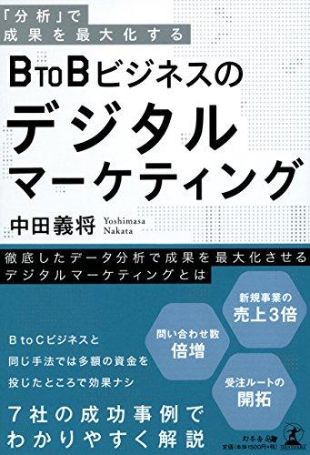 「分析」で成果を最大化する BtoBビジネスのデジタルマーケティングの詳細を見る