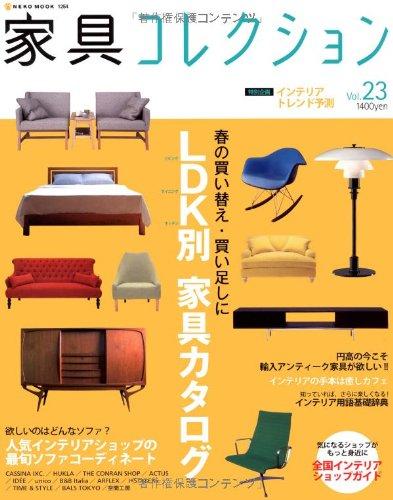 家具コレクション vol.23 (NEKO MOOK 1254)