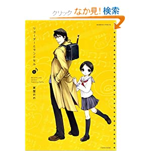 リコーダーとランドセル 1巻 (バンブー・コミックス) [コミック]