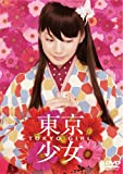 東京少女(通常版)[DVD]