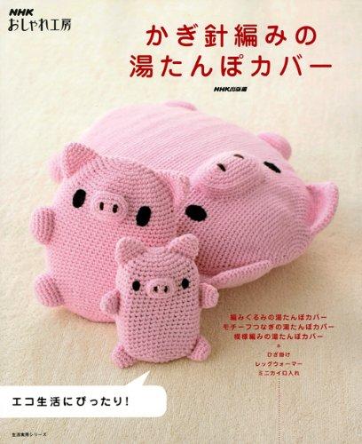 かぎ針編みの湯たんぽカバー (生活実用シリーズ NHKおしゃれ工房)
