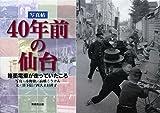 写真帖 40年前の仙台―路面電車が走っていたころ