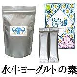 ダヒ ヨーグルト種菌 2包 & 水牛ミルクパウダー 200g インドの水牛ヨーグルトの素