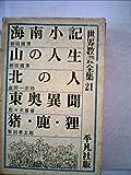 世界教養全集〈第21〉 (1961年)